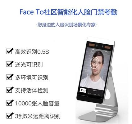 济源市人脸识别考勤系统 值得信赖 郑州非思丸智能科技供应