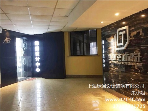 上海绿通室内装潢设计