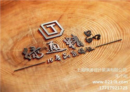 上海绿通空间设计公司(专注环保)