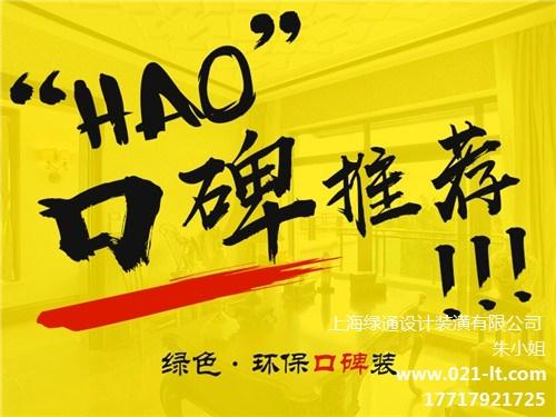 上海室内装修公司