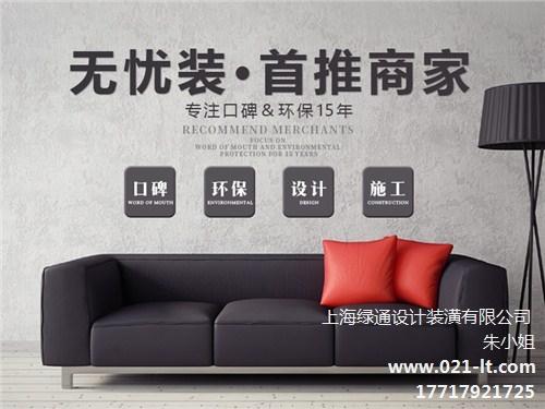 上海绿通装饰设计怎么样