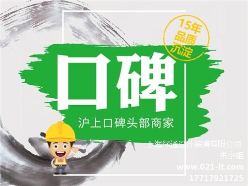 上海绿通装修设计网