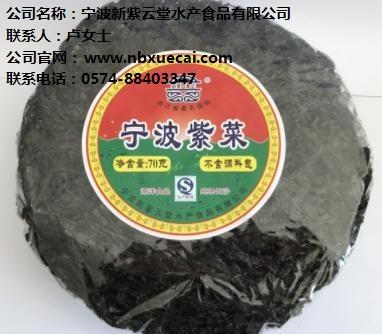 浙江圆盘紫菜