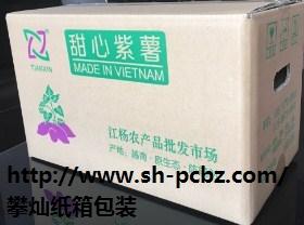 邮政纸箱供应商