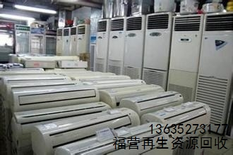 福州空调回收公司