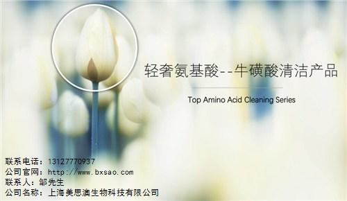 上海美思澳生物科技有限公司
