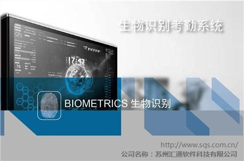 汇通科技-生物识别