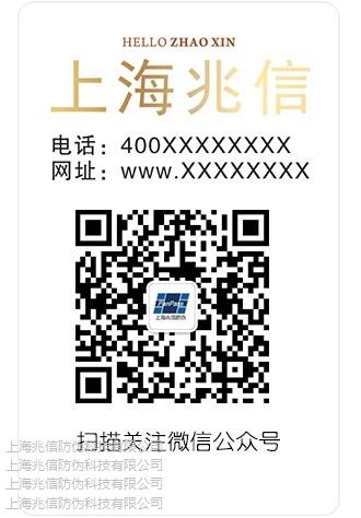 上海兆信防伪科技有限公司
