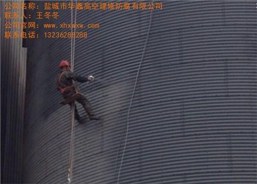 盐城市华鑫高空建修防腐有限公司