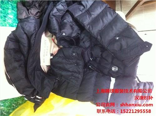 上海专业修补羽绒服的店