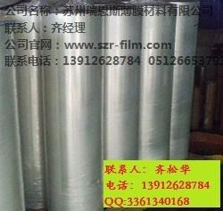 PET+PVC+PE复合膜厂家专业生产批发直供 -瑞恩斯