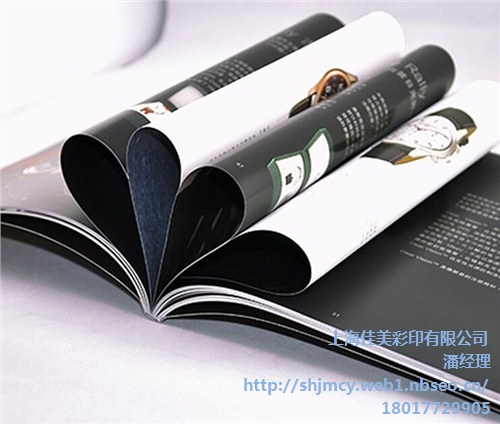 嘉定画册印刷厂家