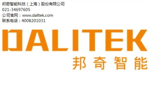 销售上海智慧办公无线系统批发 邦奇供
