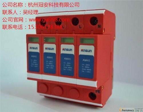 杭州冠安科技有限公司