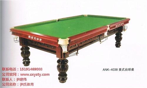 陕西台球桌安装教程