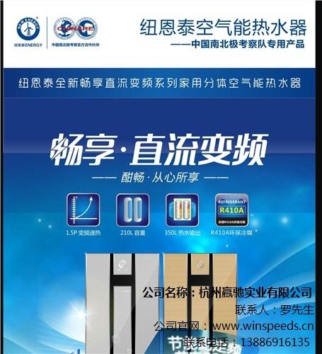 空气能热水器空气能热水器使用说明空气热泵热水器 赢驰供