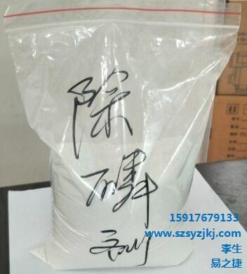 除磷剂使用方法