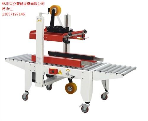 杭州半自动封箱机生产商