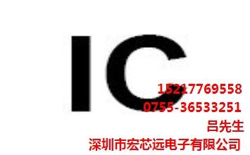深圳市宏芯运(吕贇)电子有限公司