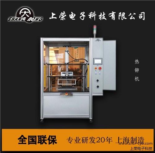 热铆机 热铆焊接机