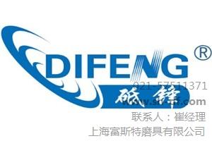上海富斯特磨具有限公司