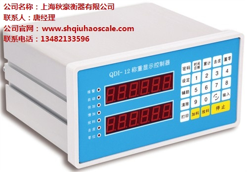 上海秋豪衡器有限公司