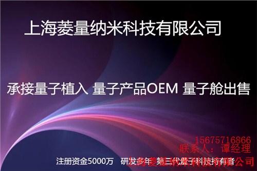 上海菱量納米科技有限公司