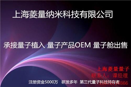 上海量子植入厂家 量子能量产品公司 代加工量子工厂 菱量供