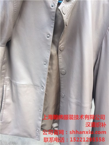 上海浦东皮衣修改的地方