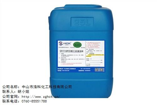 pcb板清洗剂