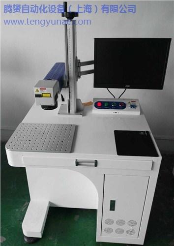 上海激光打标机 激光打标机生产 激光打标机销售 腾赟供