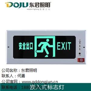 广东东君照明有限公司