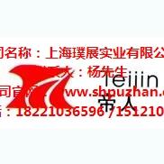 上海璞展实业有限公司