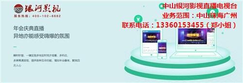 网络直播—来自珠海卓天文化传媒给您的技术保障