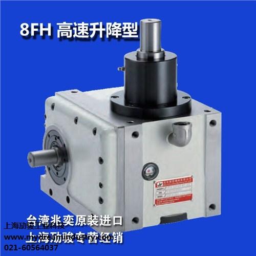 8FH凸轮分割器台湾原装进口兆奕凸轮分割器上海劢骏供