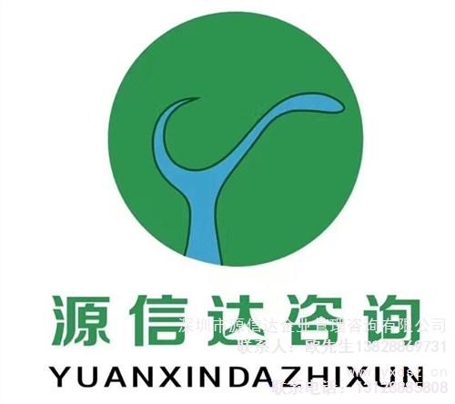深圳市源信达企业管理咨询有限公司