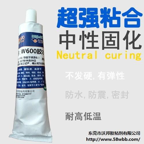 东莞市沃邦胶黏剂有限公司