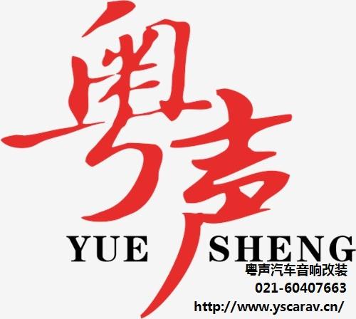 提供做汽车音响改装厂家 粤声供 上海汽车音响改装学习