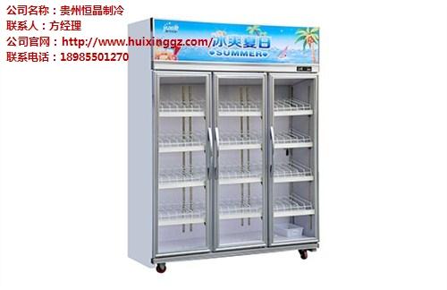 贵州饮料柜公司 贵州饮料柜 贵州饮料柜直销 汇兴供