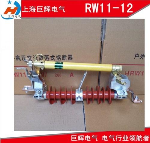 复合跌落式熔断器HRW11,HRW11-10,HRW11-12硅橡胶型