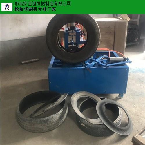 江苏立式轮胎切割机价格行情 邢台安亚迪机械制造供应