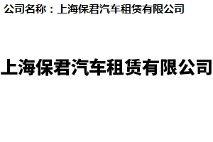 上海机场接送