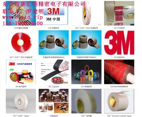 3M™ 92电气绝缘胶带