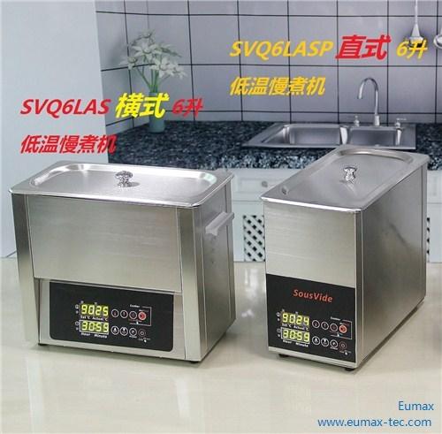 广州低温慢煮机6L批发价  优美斯供