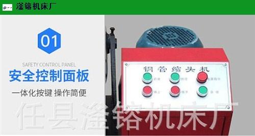 甘肅電動縮管機銷售價格 任縣滏镕機床供應