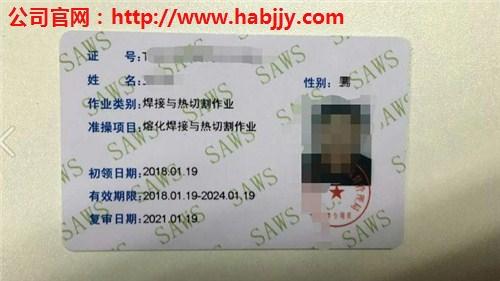 上海焊工证报考时间