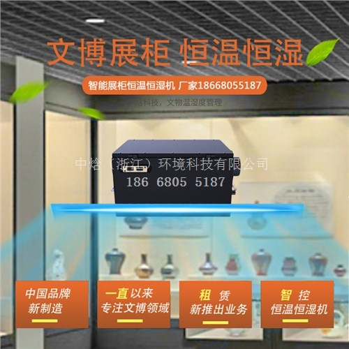 销售上海文物展览恒温恒湿空调机厂家直销品牌 中焓供