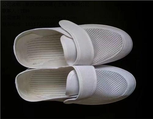 上海防静电单网孔鞋  上海专业防静电鞋 上海耐穿防静电鞋 享贺供