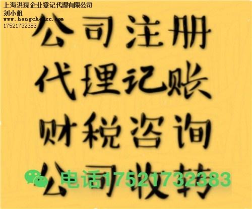 上海代理记账的费用