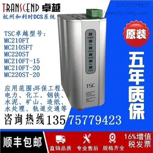 卓越TSC MC210FT-15 卓越信通 工业光纤收发器